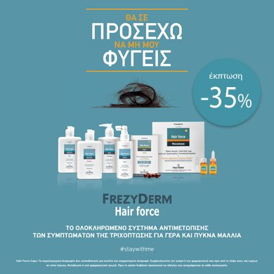 Frezyderm Hair Force