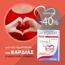 Health Aid Omegazon -40%