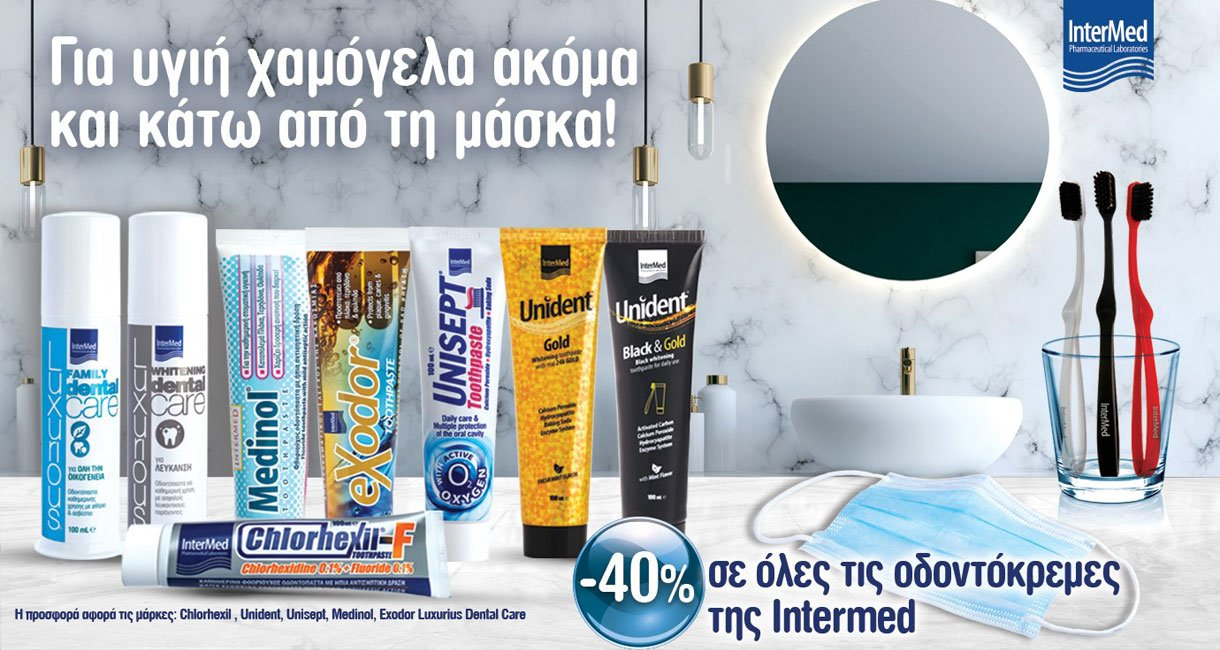 INTERMED TOOTHPASTE