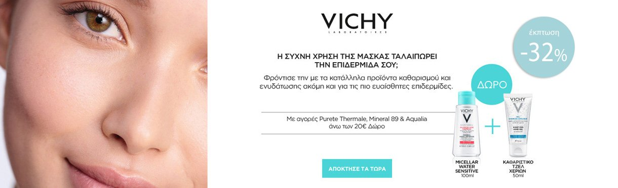 Vichy Daily Care