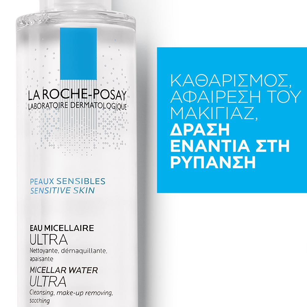 La Roche Posay Solution Micellaire Ultra Sensitive 200ml (Διάλυμα Καθαρισμού Ντεμακιγιάζ-Make up)