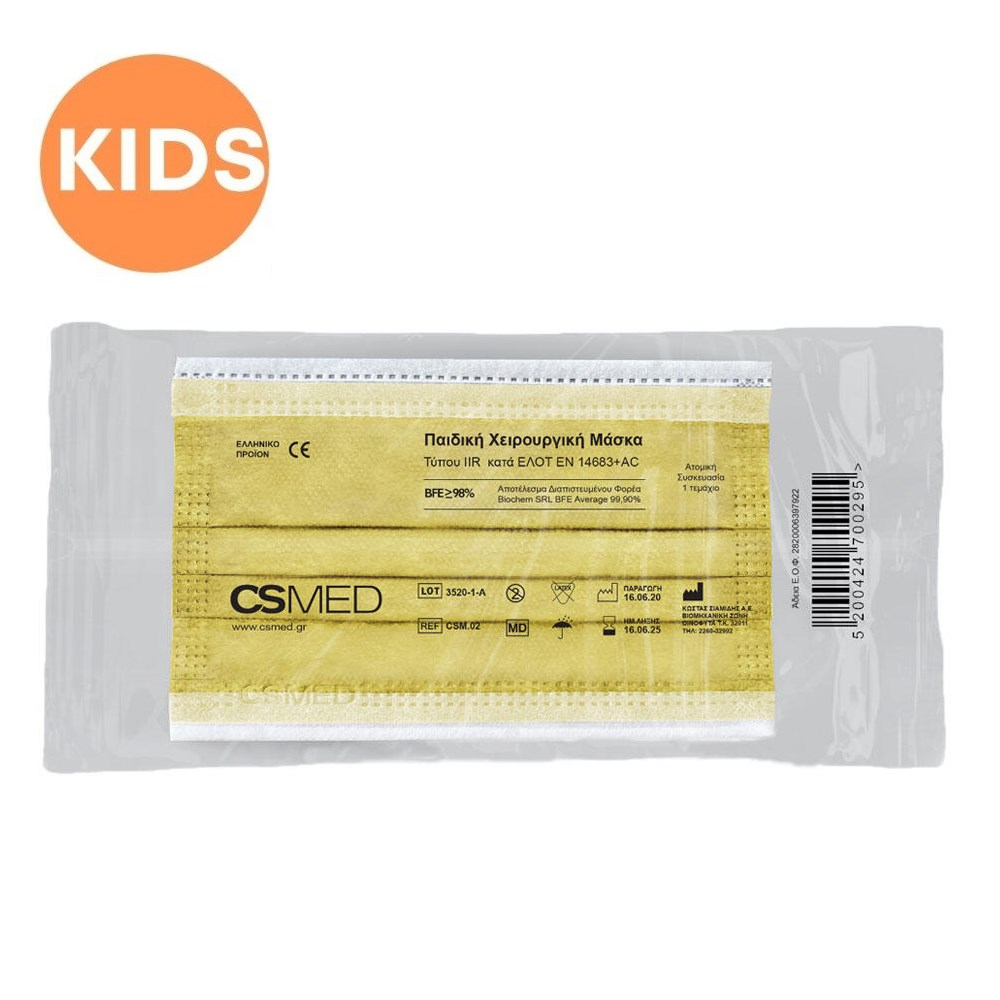 CS Med Kids Disposable Medical Mask Type IIR Yellow 1pc (Παιδική Ιατρική Μάσκα Τύπου ΙΙR 3 Στρωμάτων Προστασίας Κίτρινη 1τεμ)
