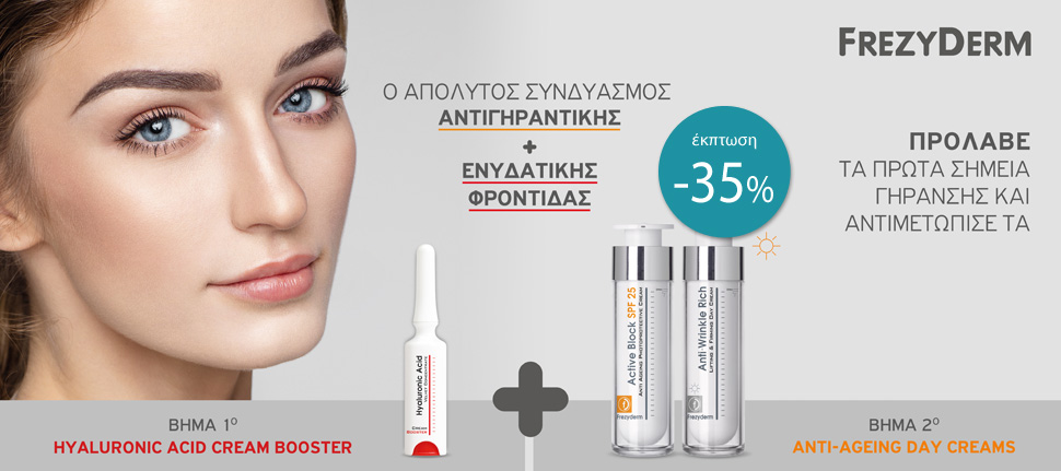 Frezyderm Boosters -35%