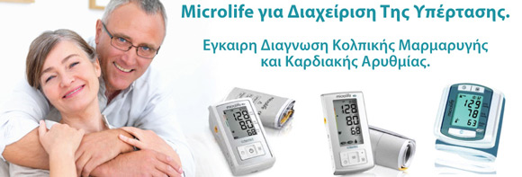 Microslife Πιεσόμετρα