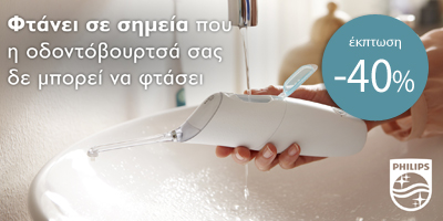 Philips Sonicare -40%